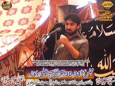 Zakir Muhhamad Abbas Jawadi majlis Aza 31 march 2019 Mustafa Abad Sher Garh Okara