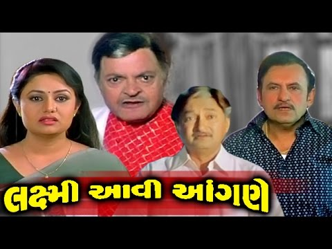 Laxmi Aavi Aangane | 2008 | Full Gujarati Movie | Pranjal Bhatt, Ashwin Soni video