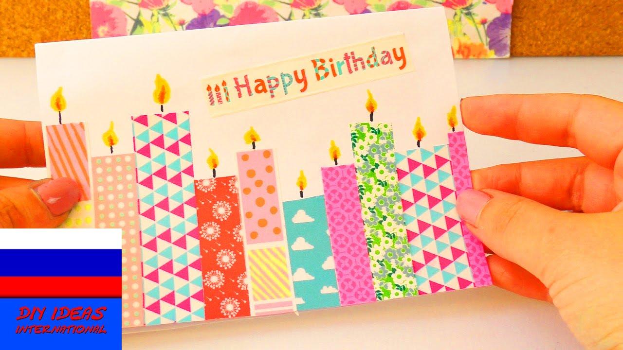 Красивая и простая открытка своими руками с днем рождением 762