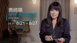 08/21-08/27|星座運勢週報|唐綺陽