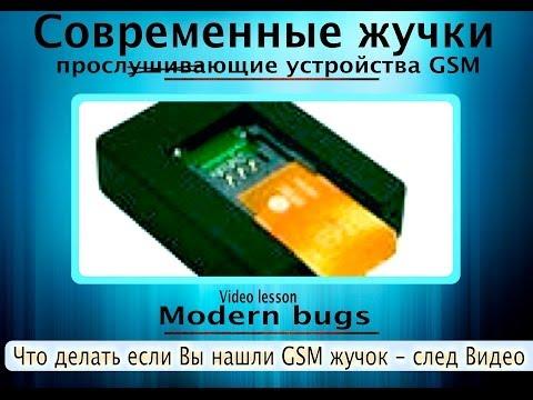Bugs Современные жучки прослушивающие устройства Modern listening devices bugs