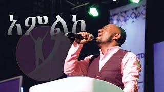 Singer Biniyam Wale - AmlekoTube.com