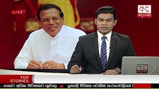 Ada Derana Late Night News Bulletin 10.00 pm - 2018.05.15