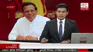 Ada Derana Late Night News Bulletin 10.00 pm - 2018.05.15