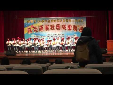 桃園市大坡國小參加 陳達成文教基金會成果觀摩比賽--傷心的人別聽慢歌