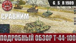 WoT Blitz - Подробный обзор Т- 44-100 - World of Tanks Blitz (WoTB)