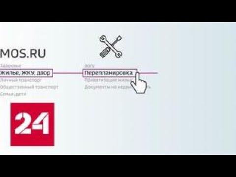 Новые правила перепланировки в столице: ограничений немного, но они есть - Россия 24