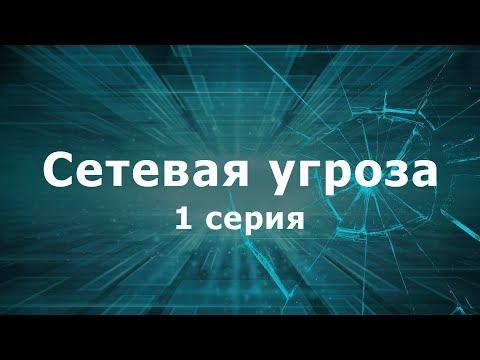 СЕТЕВАЯ УГРОЗА   1 СЕРИЯ   Детектив   Мини-сериал