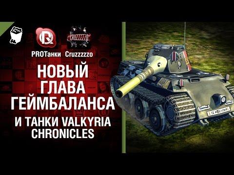 Новый глава геймбаланса и танки Valkyria Chronicles - Танконовости №41 [World of Tanks]