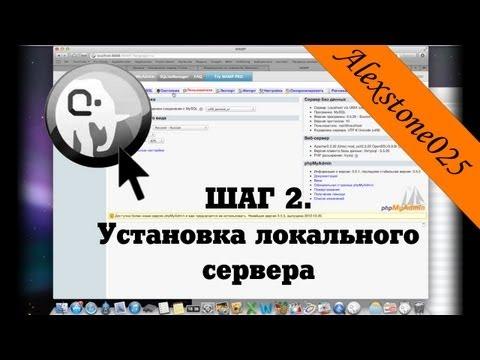 Создание сайта с нуля #2: Установка локального сервера