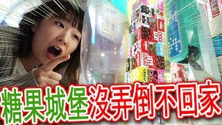 【奇跡!】挑戰日本夾娃娃最經典的巨大糖果城堡!沒弄倒不准回家結果..【火曜夾娃娃】#121