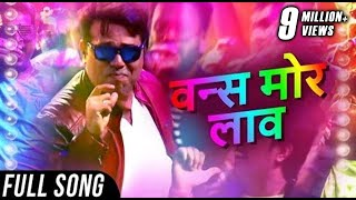 Download Once More Laav Adarsh Shinde Video Song