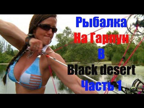 black desert качаем рыбалку