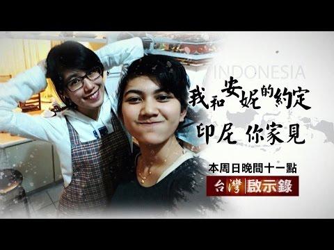 台灣-台灣啟示錄-20160911 我和安妮的約定,印尼妳家見!