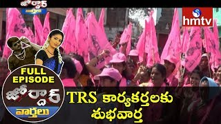 Good News To TRS Activists | Jordar News Full Episode  | hmtv News