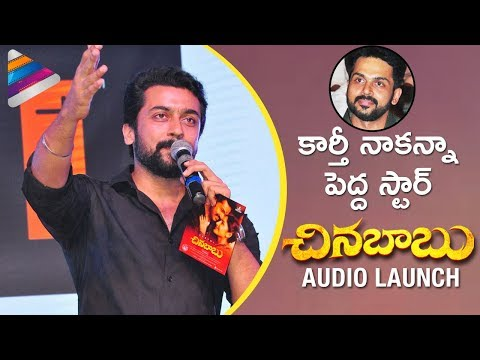 Suriya Emotional Speech | Chinna Babu Audio Launch | Karthi | Sayyeshaa | D Imman | Telugu FilmNagar