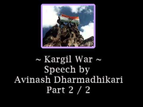 Kargil War Speech By Avinash Dharmadhikari Part 2 Of 2 video