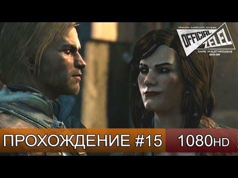 Assassin's Creed 4 прохождение на русском - Вот так Джеймс! - Часть 15