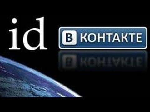 Посмотреть ролик - Как узнать id(адрес)своей страницы в vkontakte как взлом