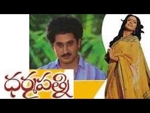 Darmapatni || Telugu Full Movie || Suman & Bhanupriya video