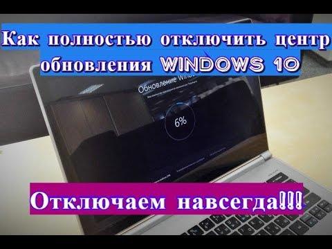 Как полностью отключить центр обновления windows 10!