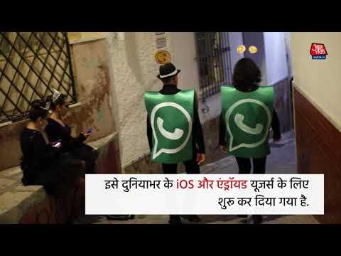 WhatsApp पर हुई ग्रुप वीडियो कॉलिंग की शुरुआत