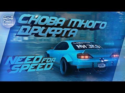 Need For Speed (NFS 2015) - СНОВА МНОГО ДРИФТА! (Прохождение #9)
