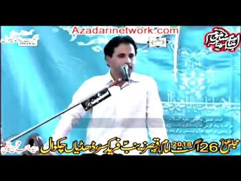 Zakir Tahseen Haider || Majlis 26 Aug 2018 Fareed Kasar Chakwal ||