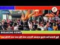 बंगाल में श्री राम नवमी पर आयोजित शोभायात्रा, गूंजे जय श्रीराम के नारे @Tez News