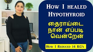 தைராய்டு குணப்படுத்த முடியும் / Weight Loss Journey / Lose weight with Hypothyroid / Cure Thyroid