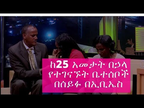 Seifu On EBS TV with Father And Daughter who meet After 25 Years