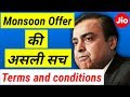 Jio की धोका Terms & Conditions में | Jio Phone MONSOON Hungama Offer की सच thumbnail