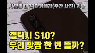 샤오미 미9SE 카메라(주간 사진) 리뷰 - 갤럭시S10? 맞짱 한 번 뜨자!! Xiaomi Mi 9 SE Camera Review