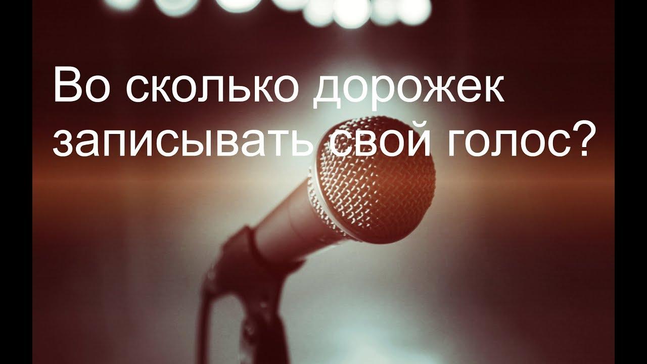 Запись своего голоса в домашних условиях 868