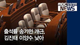 R총선]출석률①) 송기헌 높고, 김진태.이양수 낮아