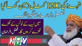 NAB is Going to Take Fazal ur Rehman in DI Khan 1200 Canal Land