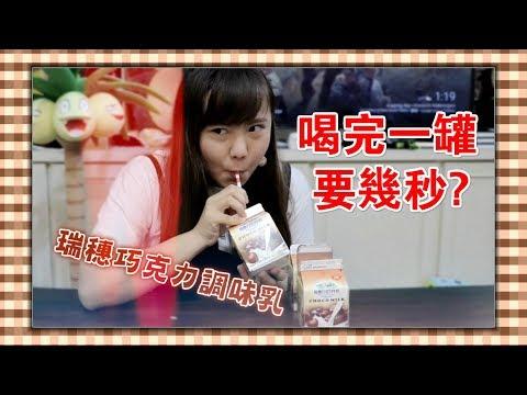 【魚乾】水牛出現啦!喝完一罐瑞穗巧克力調味乳只要花幾秒?