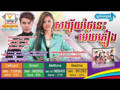 RHM CD Vol. 528 - Songsai Thngai Nis Mek Pleang