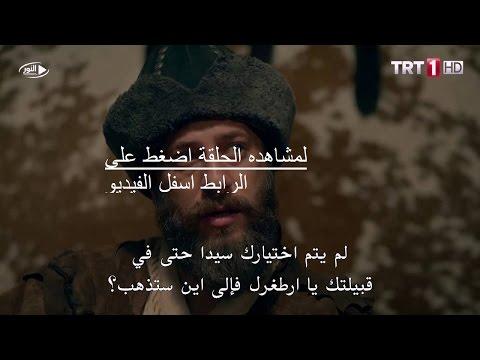 مسلسل قيامة ارطغرل الموسم 3 الحلقة 66 مترجم للعربية