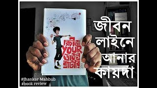 Recharge your down battery || Jhankar Maahbub || Book Review || Ultimate Motivation
