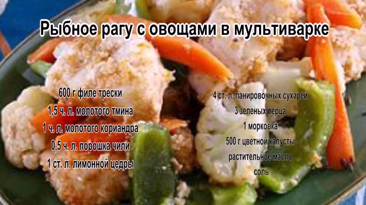 Блюда из рыбы рецепт мультиварке