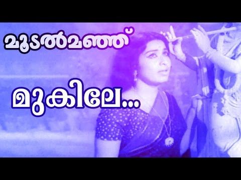Mukile... | Superhit Malayalam Movie | Moodalmanju | Video Song