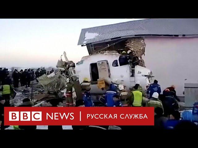 Видео с места крушения самолета в Казахстане