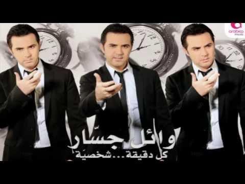 Wael Jassar -   Resalet Hob Marmeyya / وائل جسار - رسالة حب مرمية