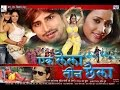 HD Ek Laila Teen Chhaila | एक लैला तीन छैला - Latest Bhojpuri Full Movie | New Bhojpuri Film