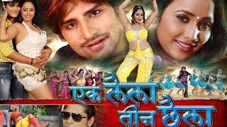 HD Ek Laila Teen Chhaila   एक लैला तीन छैला - Latest Bhojpuri Full Movie   New Bhojpuri Film