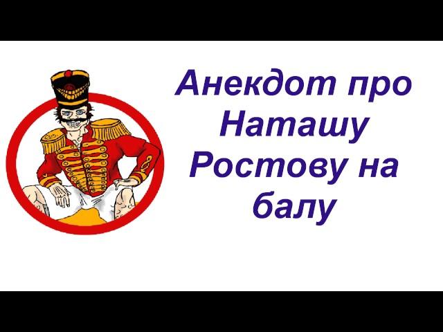 Анекдот Про Ростову Видео