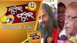 News Fuse 25 Aug 2017 || Baba Ramdev Special || Odia Comedy Show