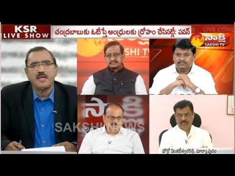 KSR Live Show | చంద్రబాబు కులాల మధ్య చిచ్చుపెడుతున్నారు : పవన్  - 12th August 2018