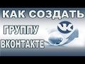 Как создать группу ВКонтакте & Продвижение Групп ВК…